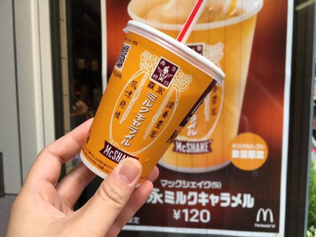 【マック新作】マックシェイク「森永ミルクキャラメル味」はミルクキャラメル感がパネエエェェ!!! おかわりしたくなるおいしさです!