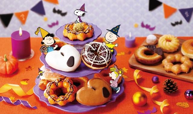 ミスドのハロウィンはスヌーピーとのコラボ! ドーナツとオリジナル手帳やブランケットが可愛いのです♪
