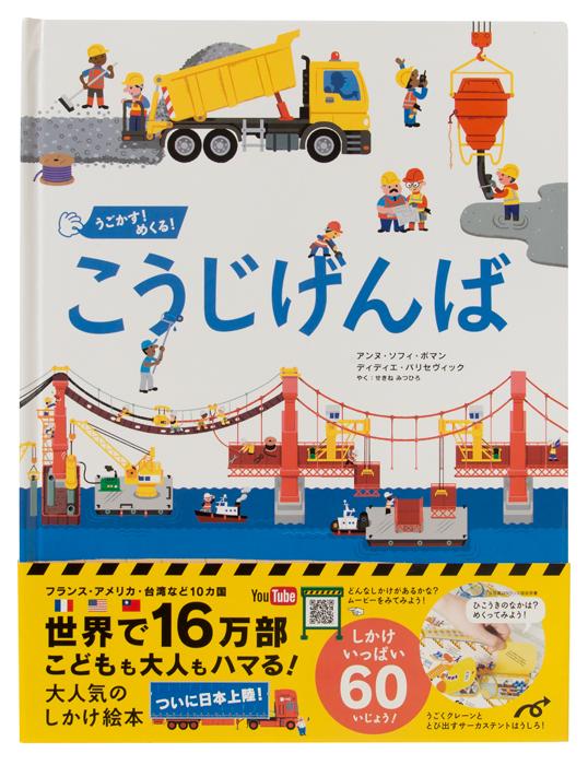 大人気のしかけ絵本が日本上陸! クルマ好き男児がいるパパ&ママはチェックすべしだよ~っ!!