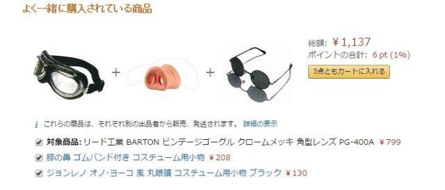 Amazonでバイク用ゴーグルとよく一緒に購入されているのは? どう見ても「紅の豚」のポルコになりきれるんです