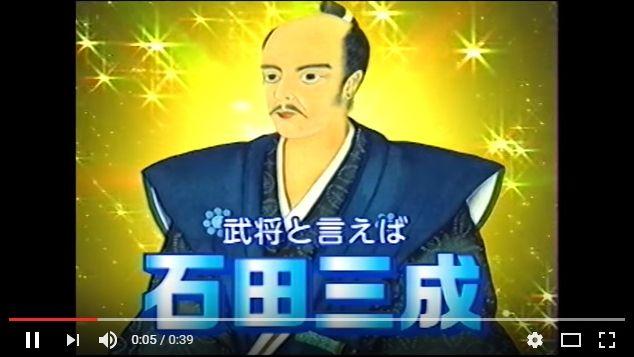 【祝】滋賀県の「石田三成CM」が 広告業界最大級のコンテストで金・銀ダブル受賞!! ちなみに10月1日は石田三成の命日です