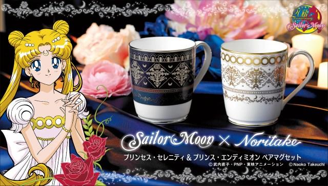 セーラームーンが高級食器ノリタケとコラボしたマグカップが美しいっ! セレニティとエンディミオンをイメージしてるんだって