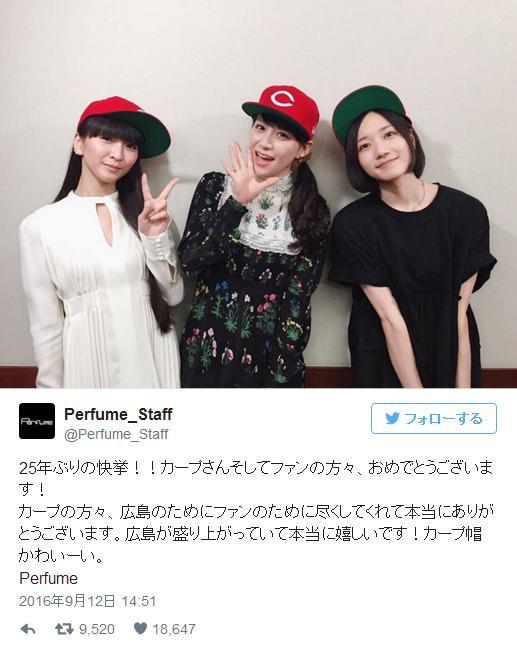 【広島大さわぎ】Perfumeもカープ優勝をお祝い!  カープ女子になりきる3人が可愛すぎると話題です♪