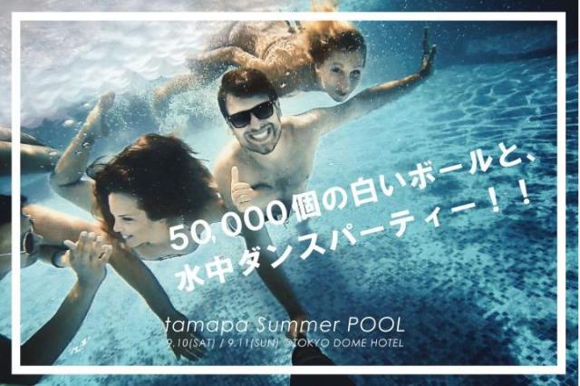 【パリピ速報】プールの中にスピーカーを設置! プールで水中ダンスパーティーが開催されるよぉ〜★