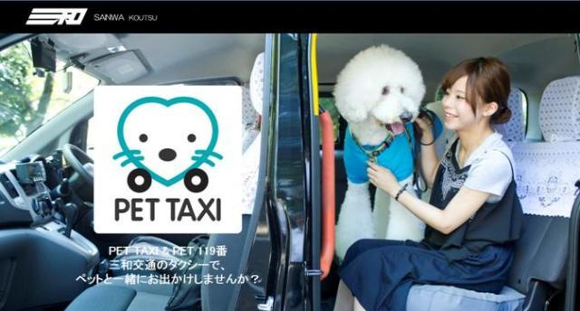 普通のタクシー料金でペットと一緒に乗車できるサービスが始まるって! ペットだけの乗車もOKだよ〜