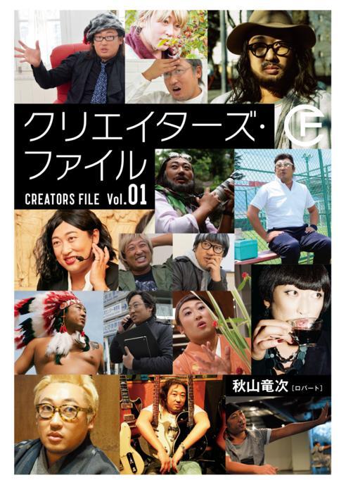 【待ってた】ロバート秋山「クリエイターズ・ファイル」が書籍化だよ / DVD付きで9月20日に発売されるんだって