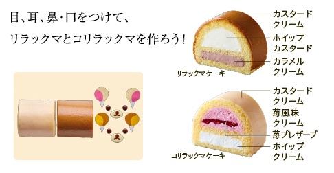 rirakkuma_cake