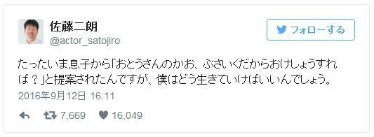 佐藤二朗さん息子から「ぶさいくだからおけしょうすれば?」と言われ大ショック!? ネット民から同情の声が集まる
