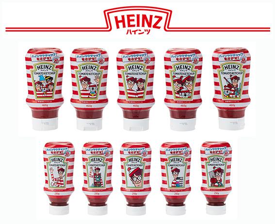 ハインツのケチャップがウォーリー柄の限定デザインに! 赤と白のストライプがめっちゃ可愛いボトル10種になったよ!!