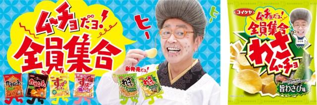志村けんさんも集合してるッ! 「ムーチョだヨ! 全員集合プロジェクト」がスゴイ / めちゃウマそうな「わさムーチョ」も新発売だよ