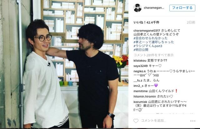 【萌え】山田孝之さんとオリラジ藤森慎吾さんが「壁ドン」しあっている写真をインスタグラムへ投稿! ネットの声「ヒゲダルマにドンされたい」