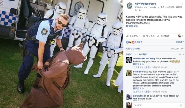 警察官が逮捕したのは『スターウォーズ』のジャワ!? 一部始終を見守るストームトルーパー軍団にじわじわ