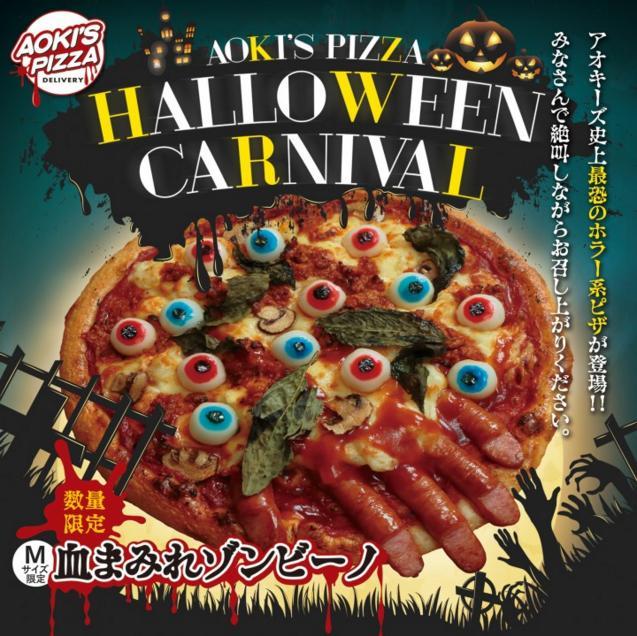 目玉と指がトッピングされたピザ「血まみれゾンビーノ」がマジで怖すぎる… 食べるべきか迷ってしまうレベル