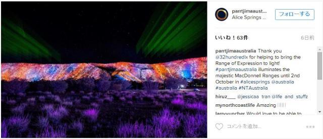 オーストラリアで開催された光と色の芸術祭が壮大で美しい / キャンバスは2.5kmの大自然と星空!