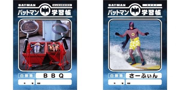 【ツッコミ待ちか】「バットマン学習帳」がいろいろおかしい件 / 学習帳「BBQ」→バーベキューコンロに乗せられたバットマン!?