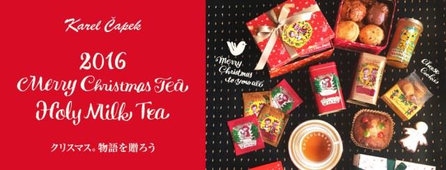 童話モチーフのクリスマス限定紅茶がとってもかわいい♪ 炭酸出しでパーティドリンクにも大活躍しそう / カレルチャペック紅茶店