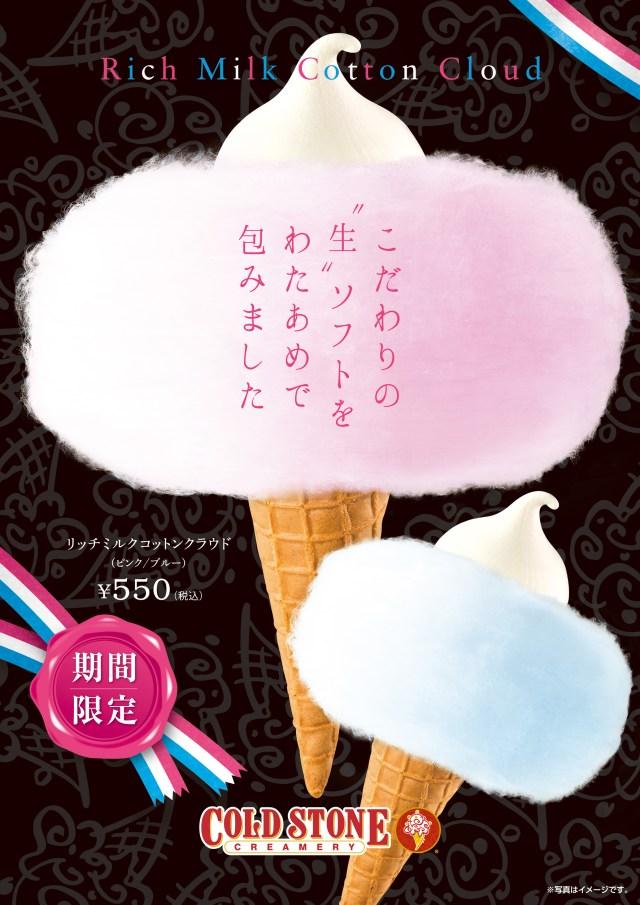【衝撃ビジュアル】ソフトクリームをわたあめで包んだ新感覚スイーツがコールドストーンから登場 / 海老名SA店限定