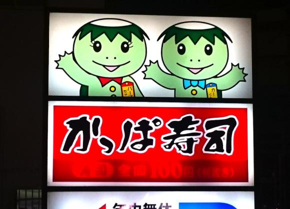 【かっぱ寿司トリビア】タッチパネルも特急レーンも業界初、最初は寿司桶を水に浮かべて流していたなど…