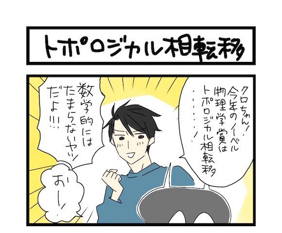 【夜の4コマ部屋】トポロジカル相転移 / サチコと神ねこ様 第482回 / wako先生