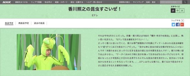 俳優・香川照之さんが昆虫愛をカマキリの着ぐるみ姿で炸裂させたって / NHK Eテレ新番組『昆虫すごいぜ!』の香川さんがスゴすぎ☆