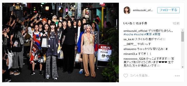 「ゲリラ感がたまらん」鈴木えみさんも参加した原宿の路上ファッションショーが超絶クールでした