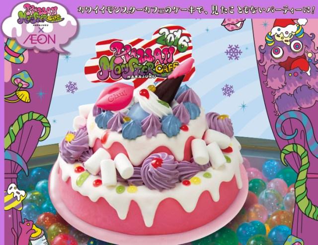「カワイイモンスターカフェ」からクリスマスケーキが発売されるよ〜 超KAWAIIおうちパーティーを楽しめそうです☆
