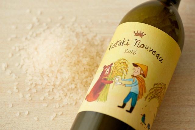 【中身はワインじゃなくて新米】かわいいボトルに入ったコシヒカリ「コタキヌーボー2016」が限定販売されてるよ