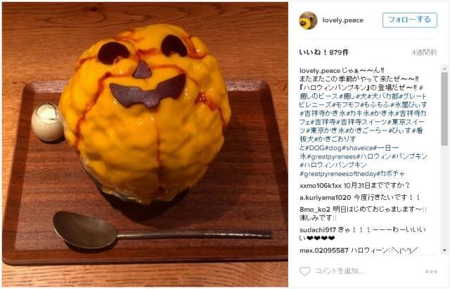 【行かなきゃ】東京・吉祥寺のかき氷店「氷屋ぴぃす」のハロウィンかき氷が可愛くって美味しそう♪ 10月いっぱいで終了なので急ぐべし