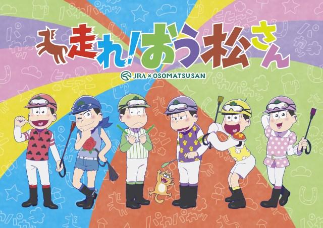 おそ松さんがJRAとコラボした「走れ! おう松さん」が本日公開 / 全6話のwebムービーに12月には新作アニメも放映決定!!