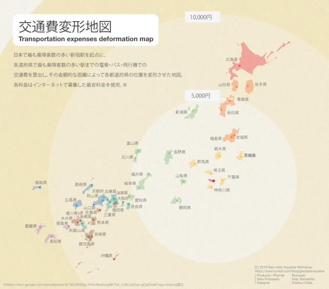 東京からの交通費で日本地図をつくりかえると? 1万円以内で大体どこへでも行けることにビックリです
