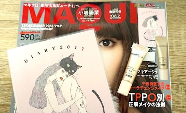 【神付録】『MAQUIA』12月号があまりにもお得すぎっ / マキアージュ艶肌BBサンプル14回分と黒猫ガール手帳がついて590円