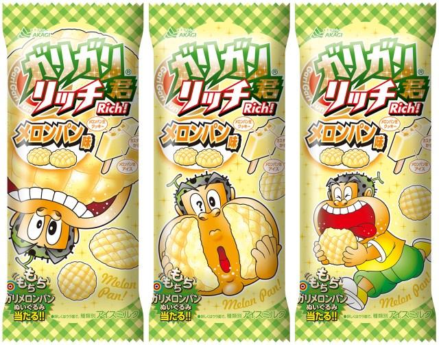 【本日発売】ガリガリ君の「メロンパン味」が登場です / アイスキャンディーなのにパン系フレーバーでメロメロパ~ンチだよぉ~♪