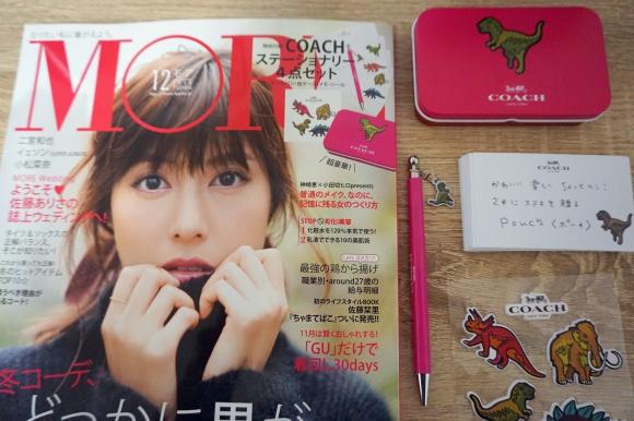 雑誌『MORE』12月号の付録COACH(コーチ)のダイナソーステーショナリー4点セットが可愛さピカイチ / 文房具としての実力もチェックしてみたよ