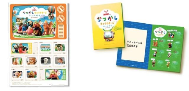 にこにこぷん、はに丸、ノンタック…NHKのなつかしキャラクターたちがスペシャル切手コレクションになったよー!!