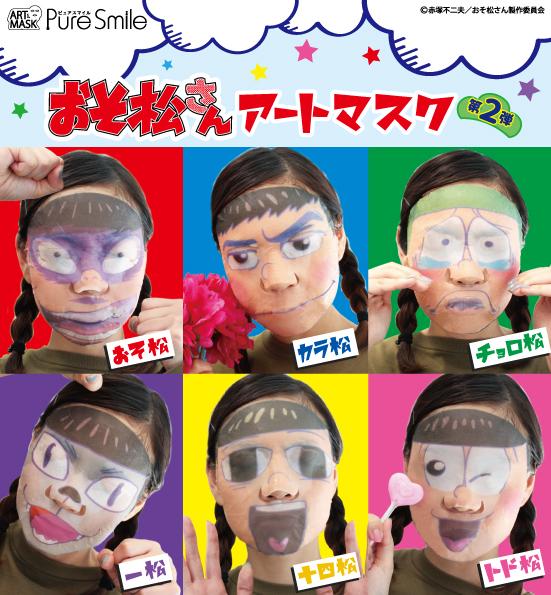 「おそ松さん」のアートマスク第2弾が発売されるザンス〜 / 推し松になりきれるけど…6つ子の表情がド迫力すぎて、シェ〜〜〜〜!!!