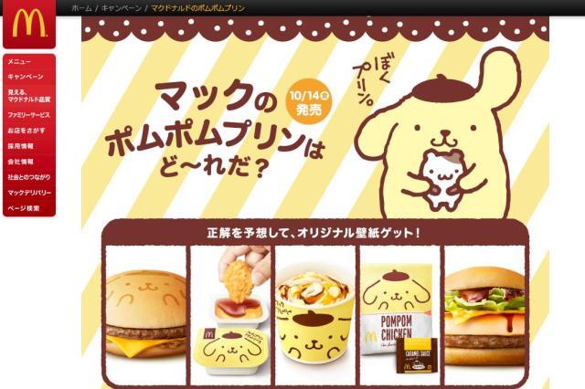 「プリン風味のハンバーガー」に戦慄…マックとポムポムプリンがコラボ / 5種類の新メニューから1品だけ発売されるんだって