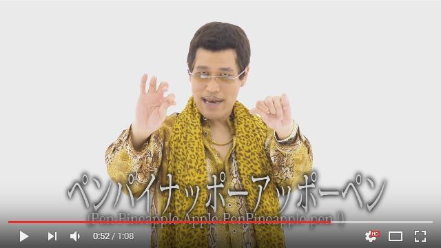 「ペンパイナッポーアッポーペン♪」が話題のピコ太郎の正体は…あの元ボキャブラ芸人!?