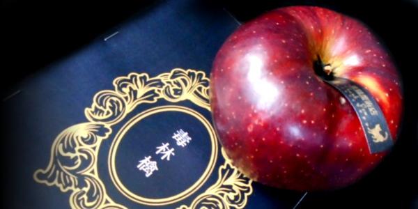 【食べて大丈夫?】魔女が作った「毒リンゴ」が堂々発売 / 恋愛のお悩みを解消してくれる魔術キットなんだよ