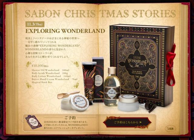 SABONのクリスマス限定コフレが「魔法の書物」みたいで素敵♪ シャワーオイルやスクラブなどが入って1万円ぽっきり