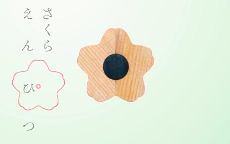 削りかすまでサクラの花びら! サクラのカタチの「さくらさくえんぴつ」がめちゃんこ美しい / 受験生への贈り物にもぴったり