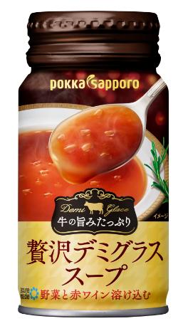 【自販機クオリティ超え 】「贅沢デミグラススープ」が本格的で美味しいと絶賛の嵐 「米かパンをくれ」「毎日飲みそう」