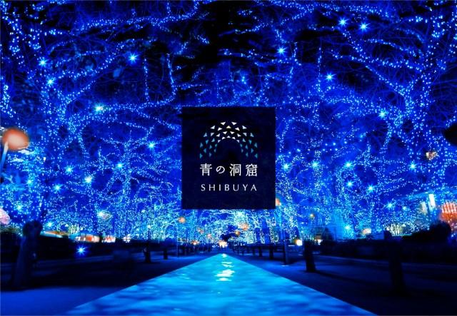 【イルミ速報】あの人気イルミネーション「青の洞窟」がかえってくるよ~! 今度は渋谷を幻想的な世界に
