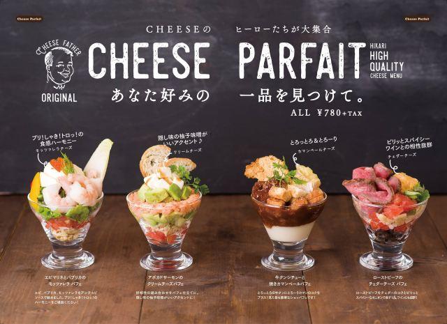 甘さナシの豪華おつまみパフェが登場…その名も「しょっパフェ」!! ローストビーフや牛タンにチーズがとろ~り、美味しそう♪