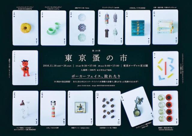 11月19・20日は「東京蚤の市」古道具・古家具・古書がいっぱい! 女子胸キュンの「北欧市」「豆皿市」もあるよっ