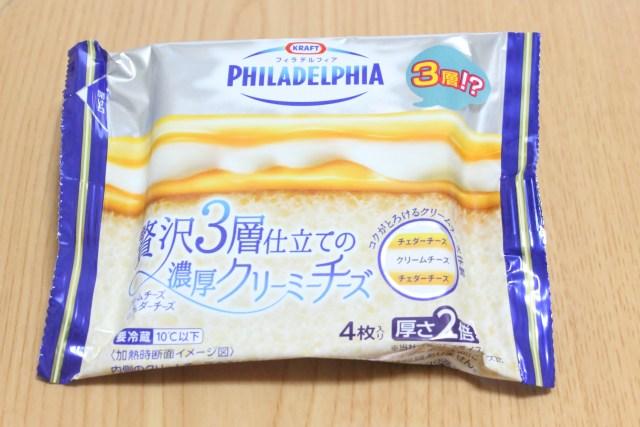 ウマすぎる超ぜいたくスライスチーズ♪ チェダーでクリームチーズをはさんであるなんて……チーズ好きは全員天国行き