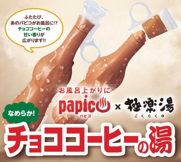 スーパー銭湯に「パピコの湯」が今年も登場してるって♪ チョココーヒーのお湯につかってリフレッシュ…?