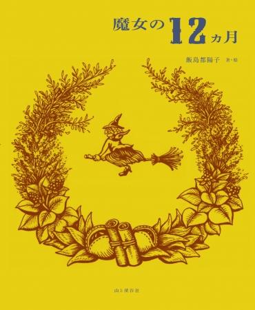 魔女のレシピや暮らしの知恵が学べる書籍『魔女の12ヵ月』を冬支度のおともにどうぞ♪