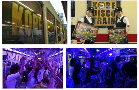 80年代にタイムスリップ? 電車の中がディスコになる「神戸ディスコトレイン」が運行するよぉ~♪