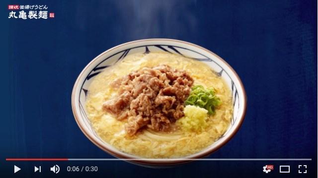 【今日から】丸亀製麺で「肉玉あんかけうどん」が半額に! お腹もお財布もポッカポカになっちゃおう♪