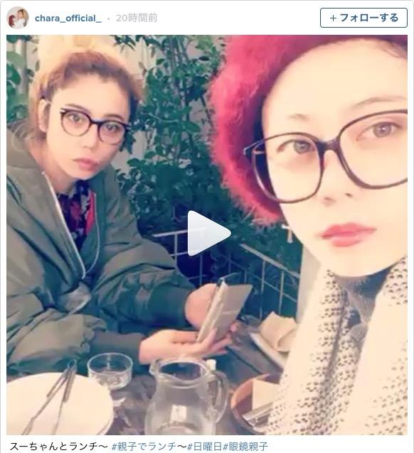 歌手のCHARAがインスタグラムに娘さんとのランチ動画を公開! おそろいのメガネ姿でとっても仲良しそうなのだ☆
